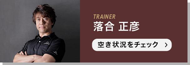 担当トレーナー